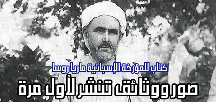 تقديم كتاب جديد حول مقاومة محمد بن عبد الكريم الخطابي بجامعة الناظور