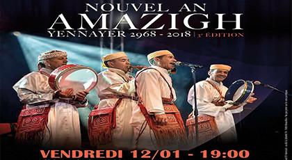 بروكسيل تستعد لإقامة حفل رأس السنة الأمازيغية ببلدية التعايش والتسامح والتنوع الثقافي