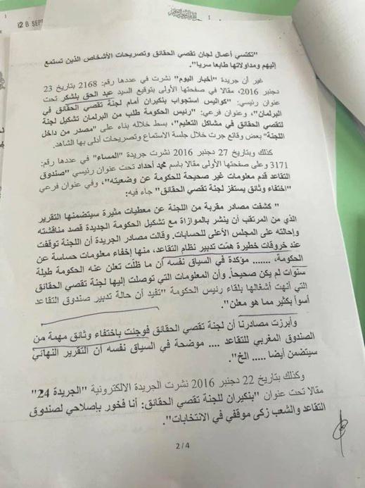 وثائق تكذب بنشماش بخصوص مقاضاة 4 صحفيين وبرلماني