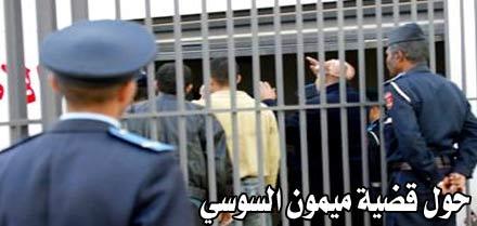 الإفراج عن مدير السجن الفلاحي بزايو وإبقاء مدير السجن المحلي بالناظور رهن الإعتقال
