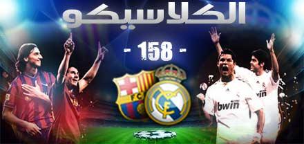 كلاسيكو ريال مدريد والبرصا أو عندما تختلط الرياضة بالسياسة