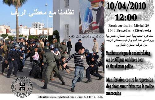 مظاهرة إحتجاجية أمام سفارة المغرب ببروكسيل تضامنا مع معطلي الريف