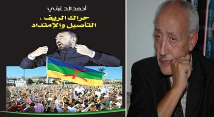 """الناشط الأمازيغي الدغرني يصدر كتاب """"حراك الريف: التأصيل والامتدادات"""" لتأريخ مرحلة من تاريخ المغرب"""