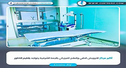 أكبر مركز للترويض الطبي والعلاج الفيزيائي بالجهة الشرقية يتواجد بالناظور