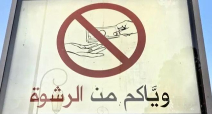 المغرب ينتقل من الرتبة 90 إلى 81 في محاربة الفساد