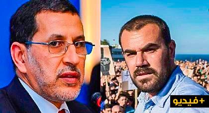 بالفيديو.. العثماني يلتمس من الملك العفو عن الزفزافي ورفاقه