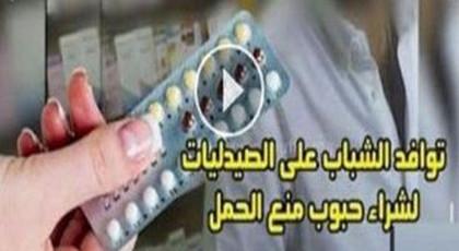 هادي جديدة.. شباب مغاربة يتناولون حبوب منع الحمل الخاصة بالنساء لهذا السبب الغريب