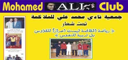 إعلان عن البطولة الجهوية في رياضية الملاكمة