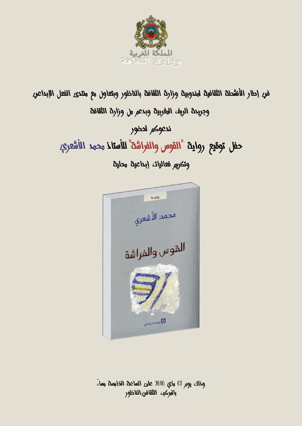 """حفل توقيع رواية """" القوس والفراشة """" للأستاذ محمد الأشعري"""