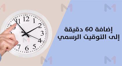 هذا تاريخ اضافة ستين دقيقة إلى الساعة القانونية للمملكة