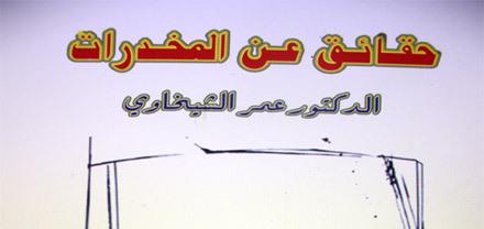 """صدور كتاب جديد """"حقائق عن المخدرات"""" للدكتور عمر الشيخاوي"""