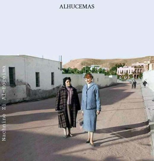 شاهدوا صورا نادرة لمدينة الحسيمة خلال خمسينيات وستينيات القرن الماضي