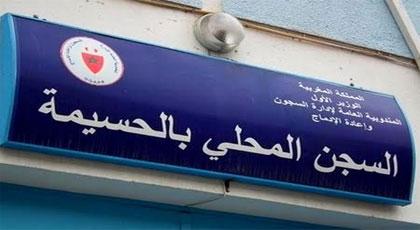 """إيداع 6 معتقلين من إمزرون بسجن الحسيمة ومتابعة الناشطة """"أهباض"""" في حالة سراح"""