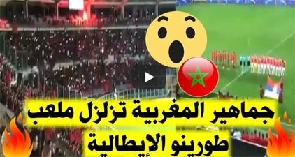 """بالفيديو: """"تبوريشة"""".. الجماهير المغربية تزلزل ملعب تورينو بالنشيد الوطني المغربي"""