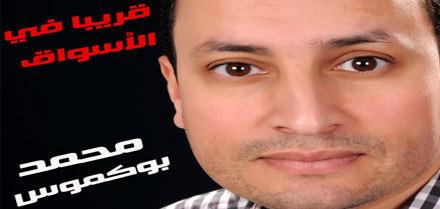 الفنان محمد بوكموس يصدر ألبومه الجديد بألمانيا تحت عنوان أميس أنحوا