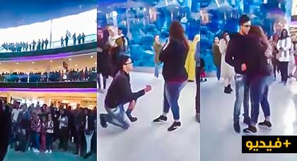 على طريقة الأوروبيين.. شاب مغربي يفاجئ فتاة بطلب يدها وسط حشود غفيرة بمركز للتسوق
