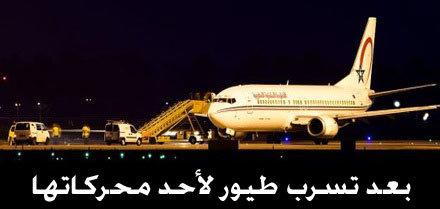 إشتعال نيران بمحرك طائرة مغربية بعد إقلاعها من مطار أمستردام نحو الناظور