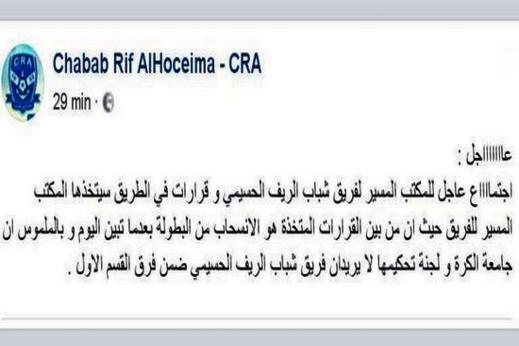 سابقة.. شباب الريف الحسيمي يتهم الجامعة ويهدد بالانسحاب من البطولة لهذا السبب