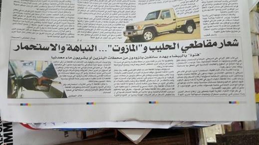 جريدة الصباح تصف حملة مقاطعة منتجات ثلاث شركات مغربية بالاستحمار