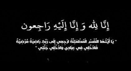 بعد وفاة وئام الدحماني.. للمرة الثانية الموت يفجع الجسم الصحفي بالمغرب