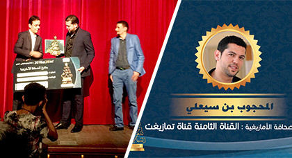 إبن الحسيمة المحجوب بنسغلي يتوج عريسا للصحافيين الشباب بالمغرب