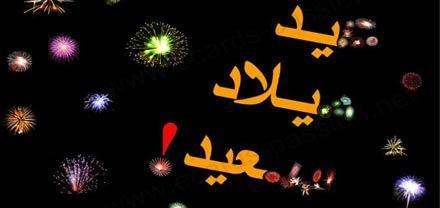تهنئة عيد ميلاد جنات موساوي