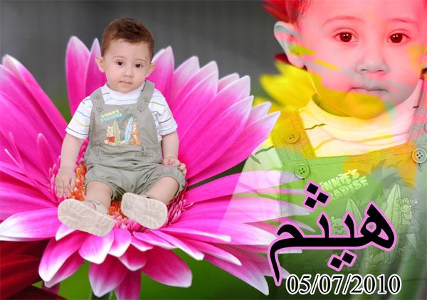 تهنئة للطفل هيثم بولويز