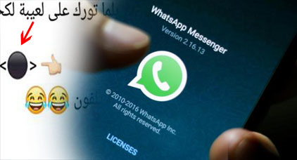 احذروا.. قنبلة الواتساب تعطل هواتفكم وتتسبب في حظر التطبيقات والبرامج