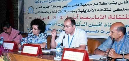 مؤتمر الهجرة والتمازج الثقافي بمدينة فاس