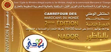 ندوة ضمن فعاليات الملتقى الوطني لمغاربة العالم في دورته الثانية