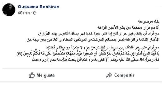 """بنكيران: أنا مع قرار محاسبة أصحاب حملة """"المقاطعة"""" لأنها تضر بمصالح الشركات"""