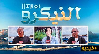 المستيري وسيليا وبوزكو يكشفون لأول مرة معطيات حول المسلسل الريفي النيكرو الذي سيبث خلال رمضان