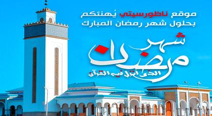 غدا الخميس أول أيام رمضان.. وناظورسيتي تبارك لكم الشهر الكريم