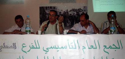 ميلاد فرع محلي بزايو  لجمعية المغاربة ضحايا الطرد التعسفي من الجزائر