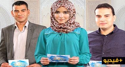 روح الإسلام.. برنامج ديني شبابي يستضيف علماء ومتخصصين ريفيين على شاشة القناة الأمازيغية