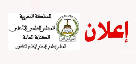 المجلس العلمي المحلي بالناظور يعلن عن برامج شهر رمضان الكريم