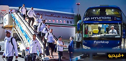 شاهدوا.. أولى لحظات وصول المنتخب المغربي إلى روسيا