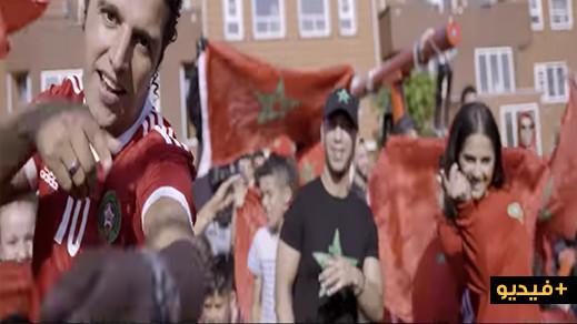 هولندا.. نجوم عالميون بينهم ريفيون يغنون لتشجيع المنتخب المغربي بمونديال روسيا