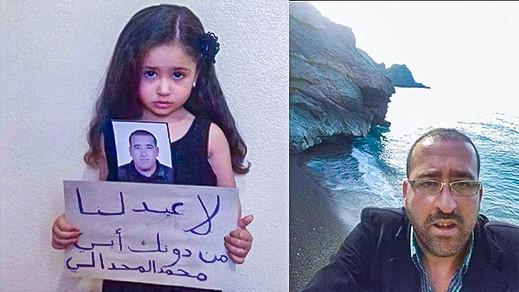 صورة إبنة معتقل على ذمة حراك الريف تبث الحزن في يوم العيد
