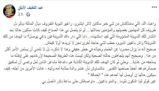 مؤلم.. عائلة ربيع الأبلق تطلق نداءً لإنقاذ حياته والزفزافي يناشده لإيقاف إضرابه عن الطعام