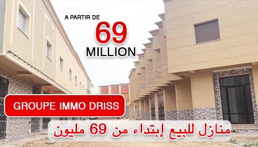 أول مرة بالعروي منازل مستقلة بثمن 69 مليون فقط
