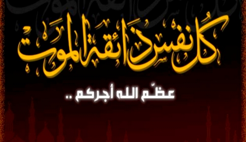 نقابة أطباء الأسنان بالناظور تعزي الدكتور فؤاد أبرشان في وفاة والده