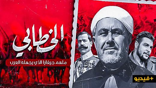 """تقرير مصور شيق ومثير حول المجاهد """"عبر الكريم الخطابي"""" على قناة الجزيرة"""