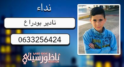 اختفاء طفل وسط الناظور ووالدته تناشد إبلاغها بأية معلومات عنه