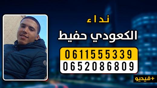 """والد طفل مختفي: إبني جاء إلى الناظور لـ""""الحريك"""" وأناشد إبلاغي بأية معلومات عن مكانه"""