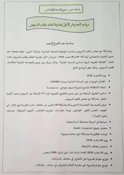 لأول مرة بإقليم الدريوش.. جمعية عين عمار تنظم المهرجان الأول لمغاربة العالم وتطلق مشاريع تنموية بالمنطقة