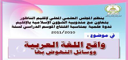 إعلان: المجلس العلمي ينظم ندوة في موضوع واقع اللغة العربية ووسائل النهوض بها