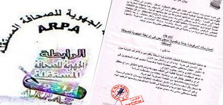 رابطة الصحافة المستقلة بالجهة الشرقية تدين الاعتقال التعسفي للمناضل مصطفى سلمى ولد سيدي مولود