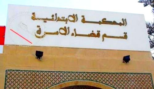 الطلاق يرتفع بالمغرب.. تقرير صادم يكشف ارتفاع الطلاق بتفضيل الشقاق أكثر من الاتفاق