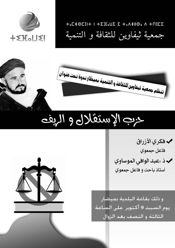 """""""حزب الإستقلال و الريف"""" عنوان ندوة جمعية ثيفاوين بميضار"""